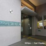 めぐろパーシモンの図書館(八雲中央図書館)の営業時間、休館日は?