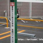 【最新版】東急ストア6つの提携駐車場を地図付きで紹介します!